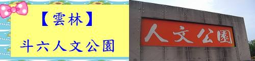 斗六人文公園.jpg