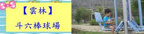 斗六棒球場.jpg
