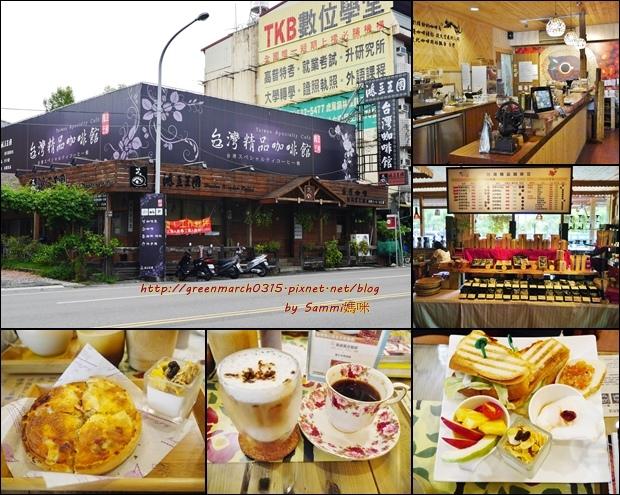 ◆【雲林咖啡館】鴻豆王國│台灣精品咖啡館,早午餐、下午茶、香醇好喝的台灣咖啡這邊通通有喔!