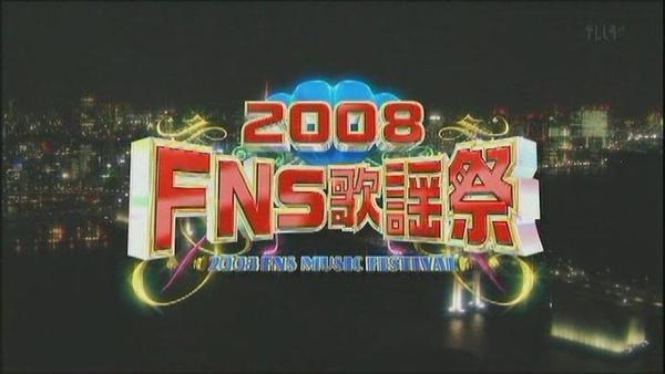 [TV] 20081203 FNS kayousai 2008 -01 (opening,SMAP) (20m19s)[(000510)16-04-56].JPG
