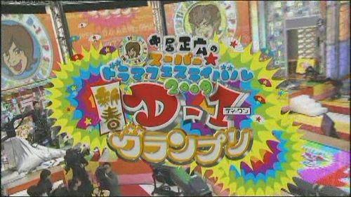[TV] 20090105 Nakai Masahiro no super drama fastival -1 (25m40s)[(003025)10-39-14].JPG