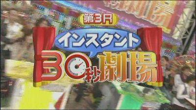 [TV] 20090105 Nakai Masahiro no super drama fastival -3 (26m00s)[(000200)14-15-11].JPG