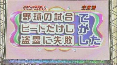 [TV] 20090105 Nakai Masahiro no super drama fastival -3 (26m00s)[(017811)14-16-56].JPG