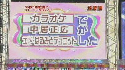 [TV] 20090105 Nakai Masahiro no super drama fastival -3 (26m00s)[(022891)14-19-45].JPG