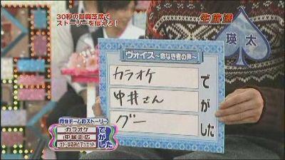 [TV] 20090105 Nakai Masahiro no super drama fastival -3 (26m00s)[(027566)14-22-14].JPG