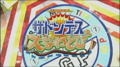 [TV] 20090105 Nakai Masahiro no super drama fastival -4 (23m08s)[(000172)14-23-46].JPG