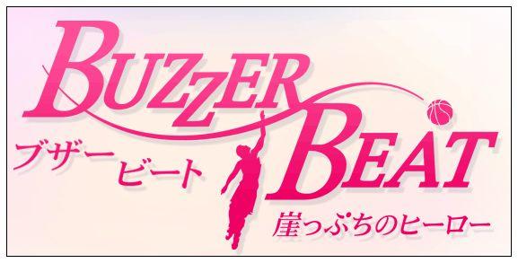 buzzer beat.jpg