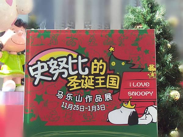史努比的聖誕王國