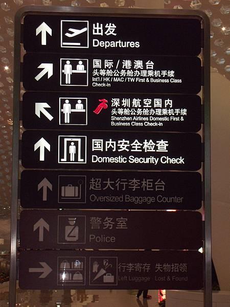 深圳寶安機場T3-4