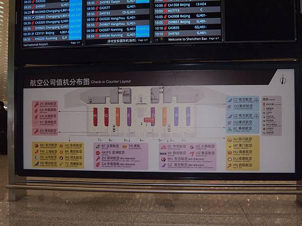 深圳寶安機場T3-13