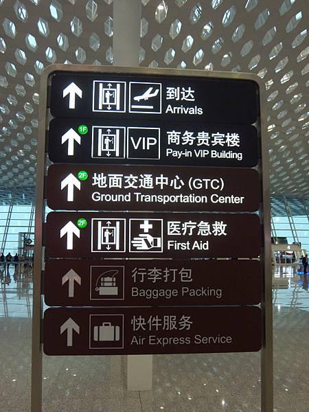 深圳寶安機場T3-14