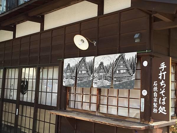 2016春-日本白川鄉合掌村