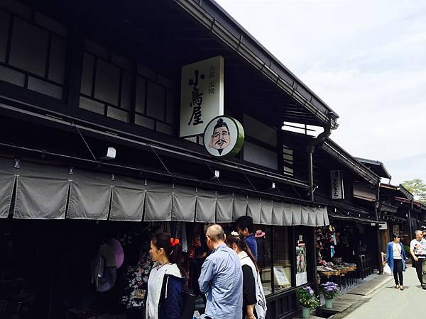 2016春-日本高山古街