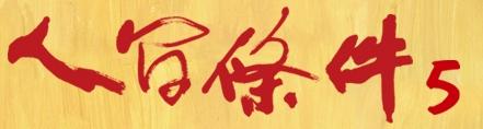 banner人間條件5