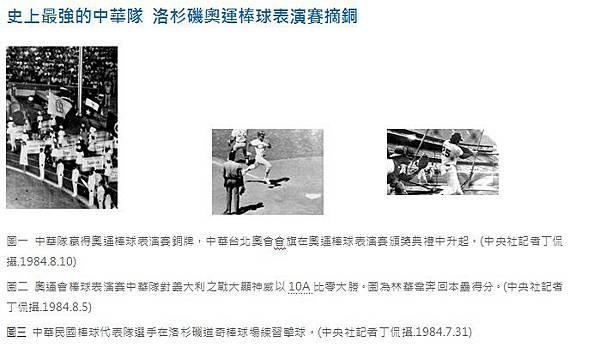 史上最強的中華隊 洛杉磯奧運棒球表演賽摘銅