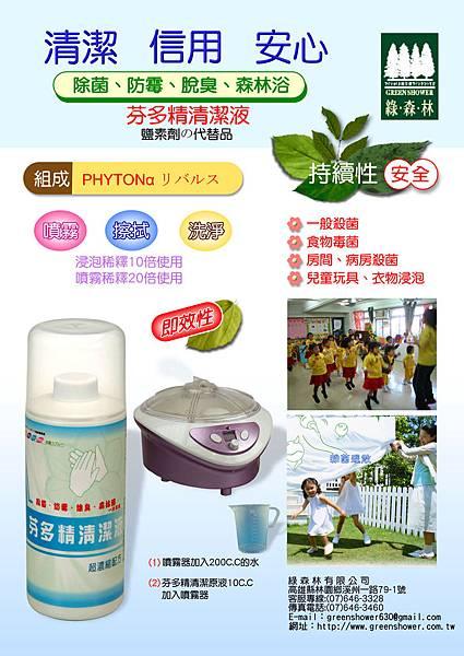 PH-302芬多精清潔液DM(090729)