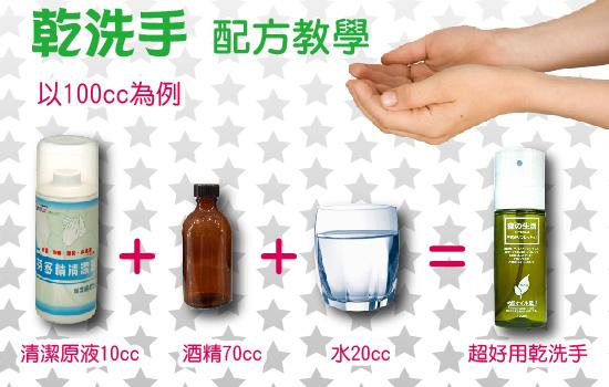 乾洗手-01-01