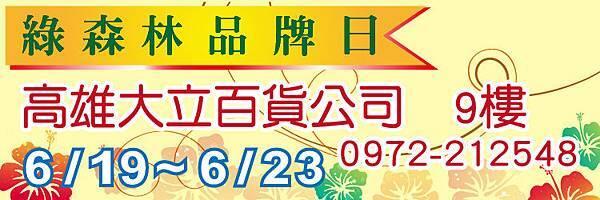 6月品牌日-大立-01