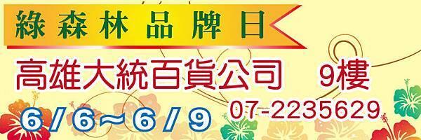 6月品牌日-大統-01