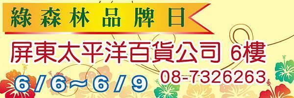 6月品牌日-太-01
