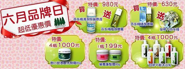 品牌日特賣-01-01-01