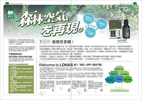 綠森林型錄-p6-7.jpg