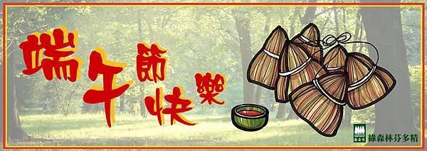 dragon boat festival-01.jpg