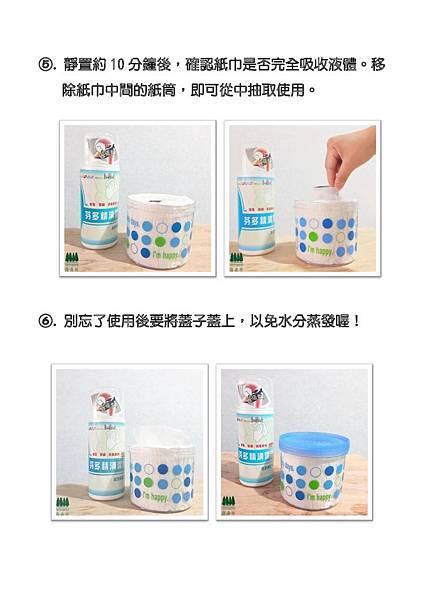DIY 抗菌濕紙巾-4.jpg