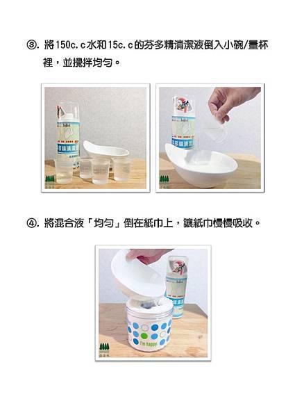 DIY 抗菌濕紙巾-3.jpg