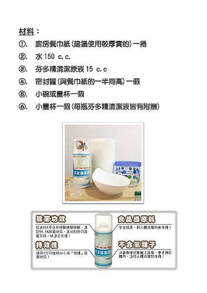 DIY 抗菌濕紙巾-1.jpg