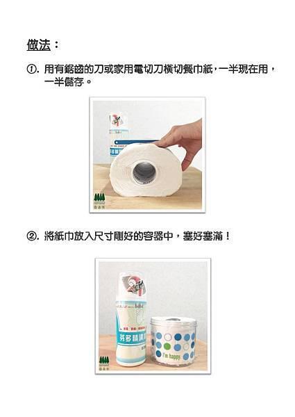 DIY 抗菌濕紙巾-2.jpg
