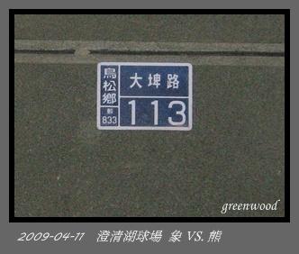 20090411 象熊戰