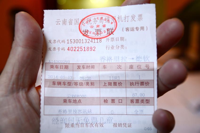 雲南20140517- 803_5971