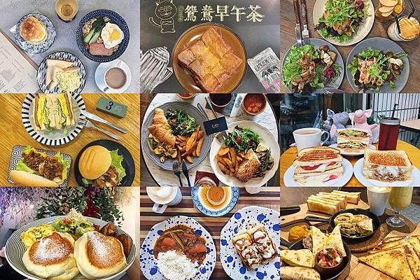 2018板橋早午餐