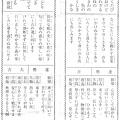 北海道神宮抽到的籤詩
