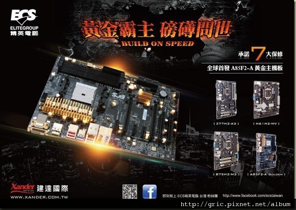 20130103_ECS建達上市發表_中文_PR圖檔_thumb