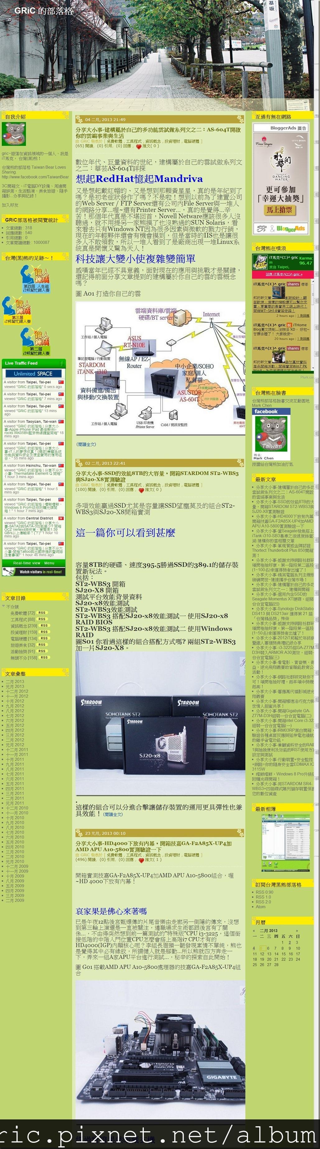 2013-02-06_001110blog-1百萬