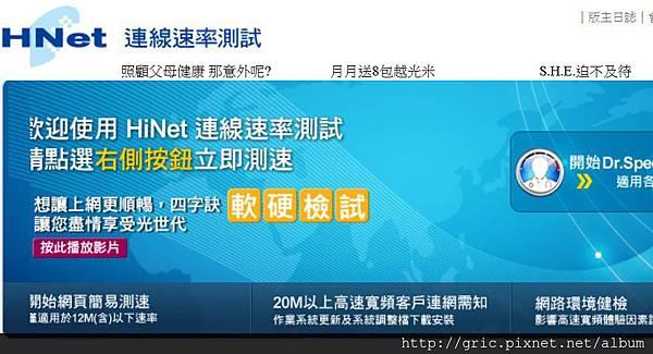 Hinet連線速度測試用軟體DR.SPEED