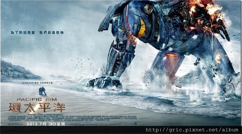 環太平洋機器人損傷版10X5Banner設計