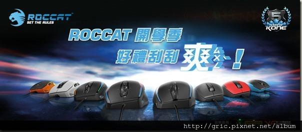 ROCCAT_ScratchCard_PR-banner_Main_850x370