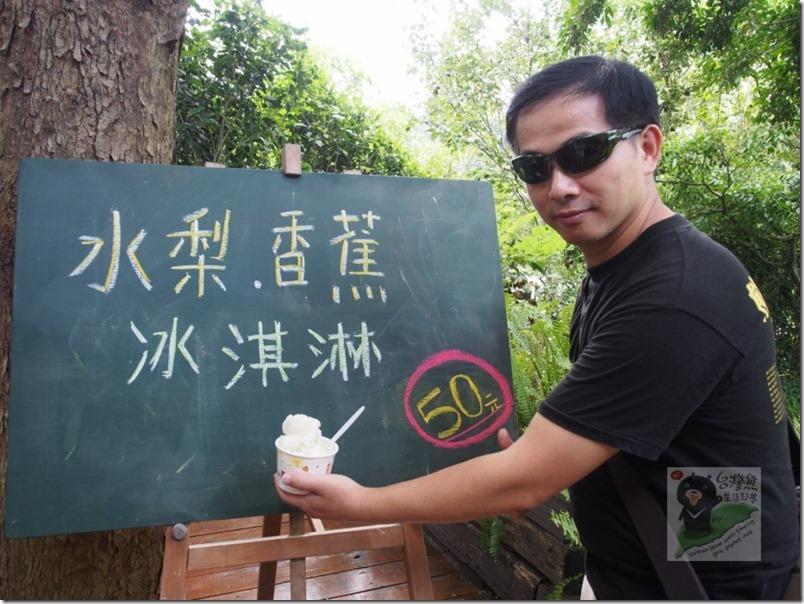 C56水梨香蕉冰淇淋