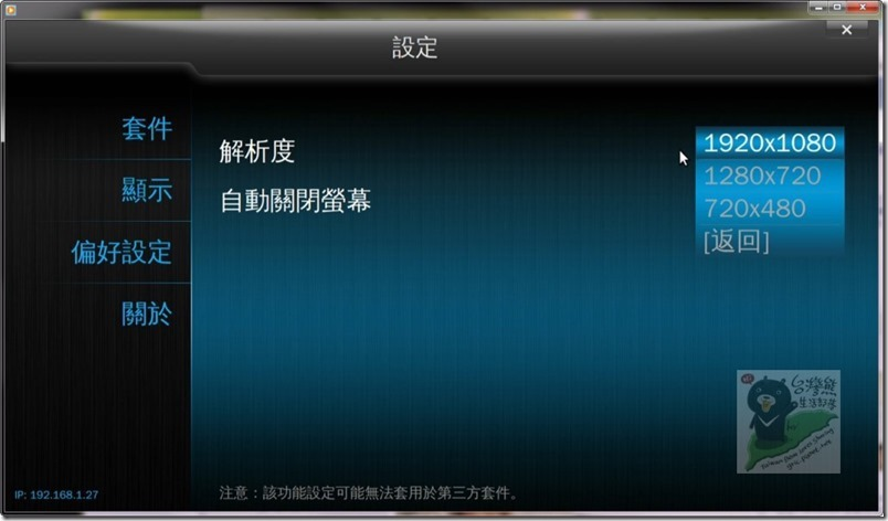 H96-HD STATION可調整解析度