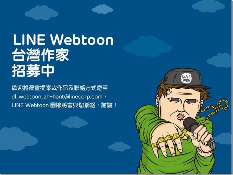 W30 LINE Webtoon 熱情招募台灣作品