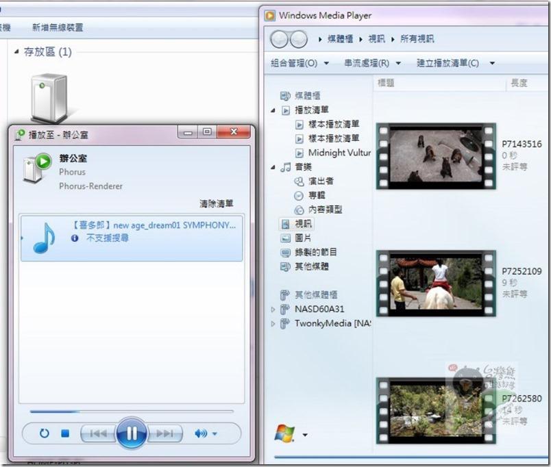 P32 一台PC用兩個撥放裝置播放