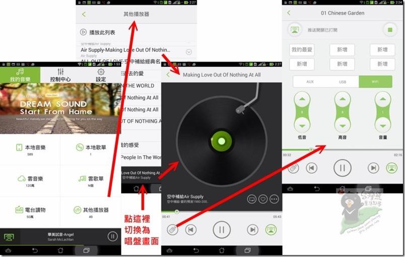 M54 抓多媒體伺服器的歌與切換遙控器模式調音量