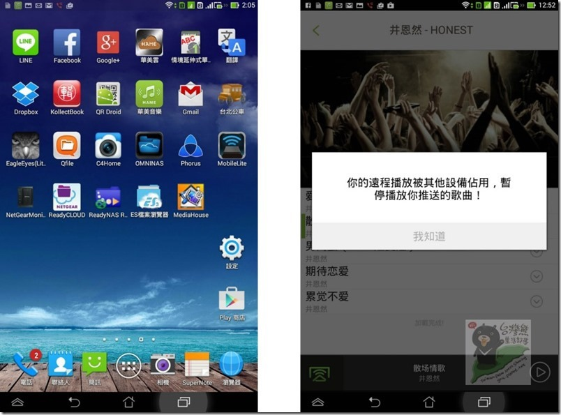 M56 華美app圖示與MR-S1播放權被奪之畫面