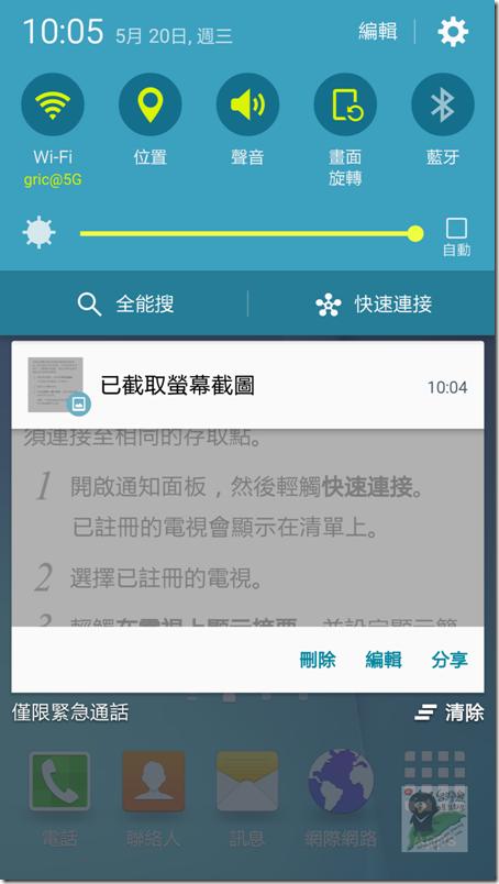 Screenshot_2015-05-20-10-05-12