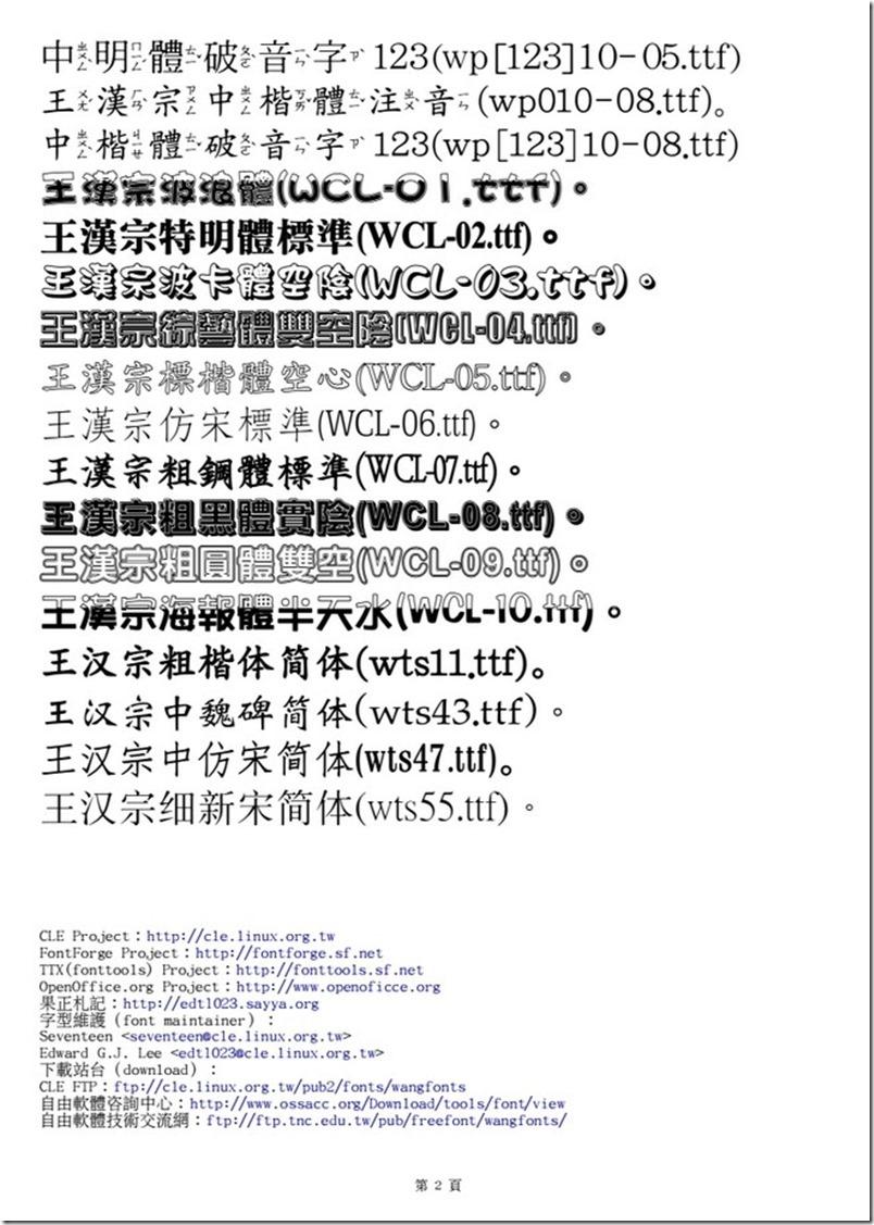 2015-06-23_165608王漢宗字體2