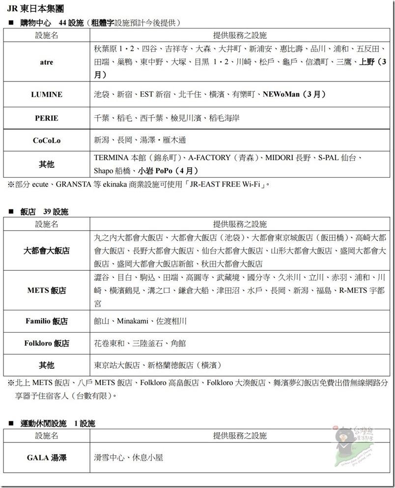 2016-03-26_022007JP
