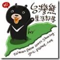 台灣熊2014新LOGO浮水印